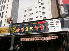 【松亭3代クッパ】お店の外観