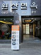【元山麺屋(ゲンサンメンヤ)】お店の外観