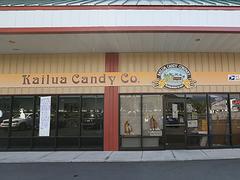【カイルア・キャンディ・カンパニー】店はカイルア・コナの郊外、インダストリアルエリアにある