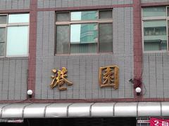 【港園牛肉麺館(ガンエンギュウニクメンカン)】看板