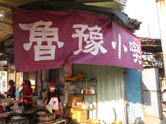【魯豫小喫(ロヨショウキツ)】せっせと料理を作る店員さん