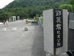【テレサテン紀念墓園】入口