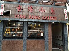 【ホンコン・イータリー】ワンタン麺が人気