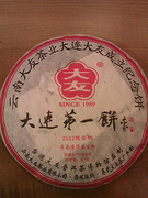 【雲南大友普洱茶(ウンナンダイユウプーアルチャ)】プーアル茶