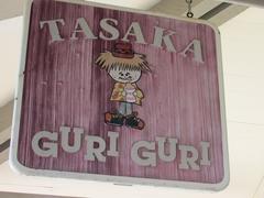 【タサカ・グリグリ】可愛い看板が目印