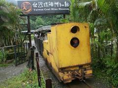 【台湾煤鉱博物館】看板の文字も味がある