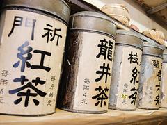 【英記茶荘】