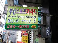【釜山スポーツ・マッサージ】お店はビルの2階、日本語の看板あり