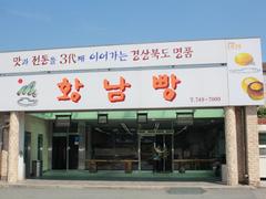 【皇南パン】慶州市内の本店と本家で製造