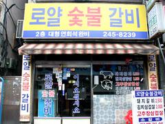【光復洞・南浦洞】店名に炭火カルビがつく焼肉店が多い