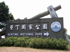 【墾丁国家公園】入口