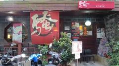 【越娘(騷豆花cafe 2号店)】赤が目印の入口