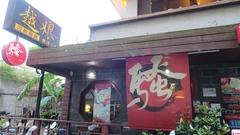 【越娘(騷豆花cafe 2号店)】看板の下にはテラス席もある