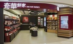 【ケイワベーカリー(奇華餅家)】赤を貴重とした店舗は目を引きやすい