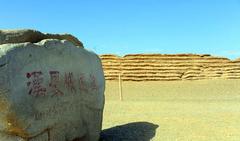 【漢の長城】一隅の風景