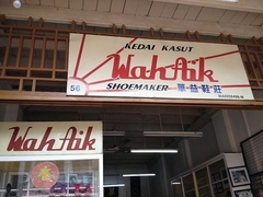 【ワー・アイク・シューメーカー】趣のある店の看板