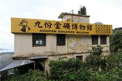 九份金鉱博物館