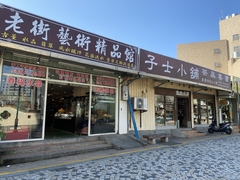 鴬歌陶瓷老街