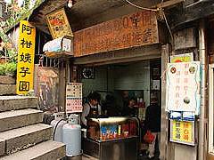 【阿柑姨芋圓店(アカンイウエンテン)】豎崎路の最上部付近に立つ店。入口でオーダーを