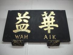 【ワー・アイク・シューメーカー】中国語で書かれた看板